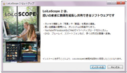 loiloscope 2 install image