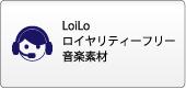 LoiLoの音楽素材