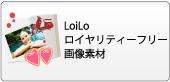 LoiLoの画像素材