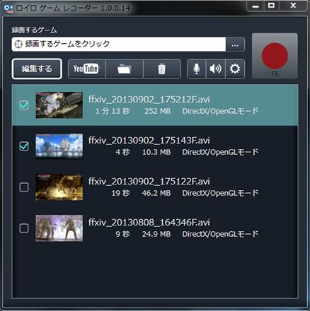 ロイロ ゲーム レコーダー スクリーンショット