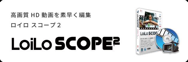 ロイロスコープ2  -  AVCHD/MP4/MOV/FLV/MTS動画編集ソフト - 株式会社LoiLo