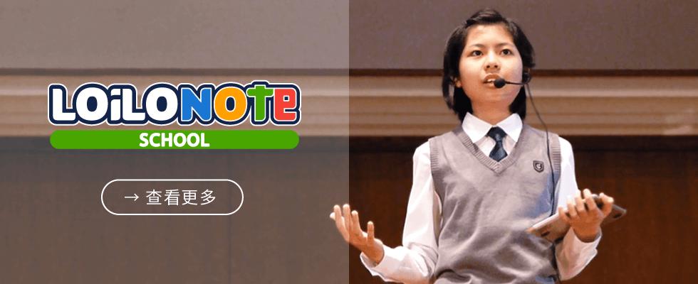 【LoiLoNote School】對應多元平台  運用具壓倒性的簡單操作、將老師的對課程的創意想法  加以實現的授課支援應用軟體