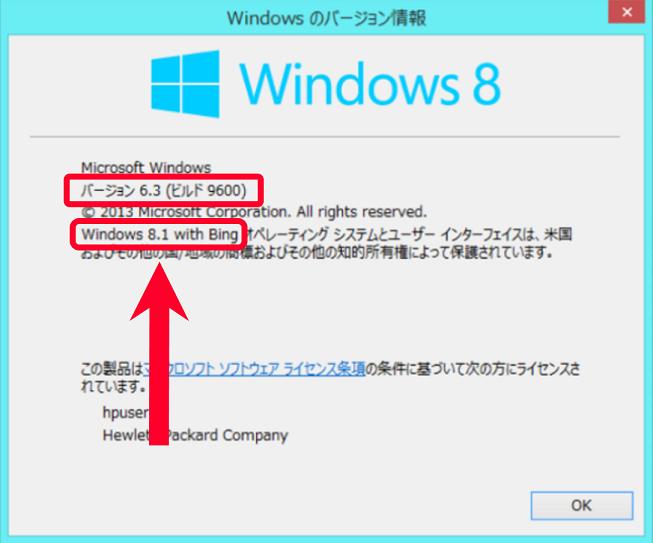 Windows8.1,モデル,バージョン,確認