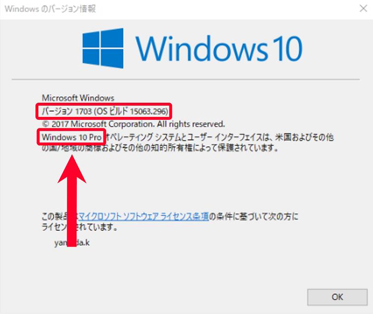 Windows10,モデル,バージョン,確認