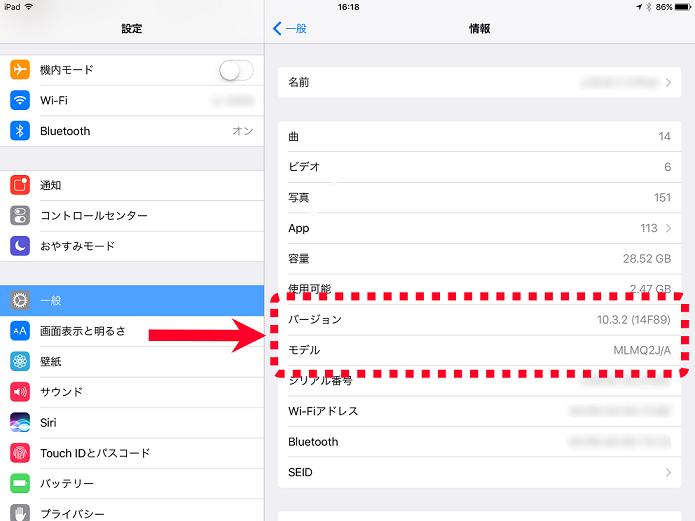 iOS,モデル,バージョン,確認