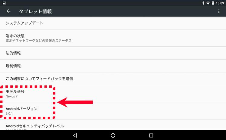 Android,モデル,バージョン,確認